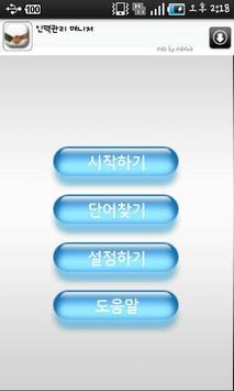 편한 중국어단어 SD apk screenshot