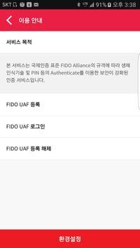 SKT TANGO FIDO apk screenshot