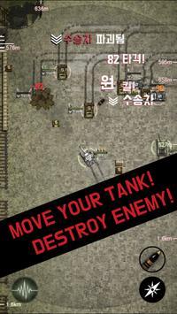 WarMachine1943:OnlineTankWar screenshot 1