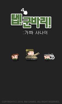탭군바리: 가짜 사나이 poster
