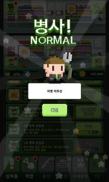 탭군바리: 가짜 사나이 apk screenshot