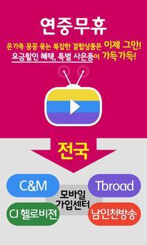 연중무휴 - 국내최저가 방송,인터넷 가입/설치/요금비교 poster