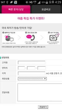 연중무휴 - 국내최저가 방송,인터넷 가입/설치/요금비교 apk screenshot