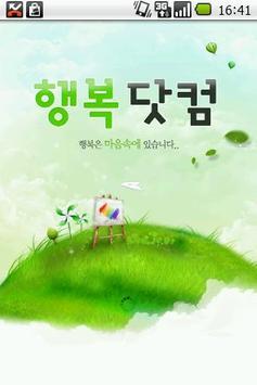 무료 e-Book 행복닷컴 poster