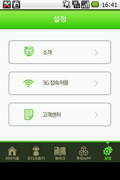 무료 e-Book 행복닷컴 apk screenshot