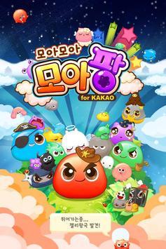 모아모아 모아팡 for Kakao poster