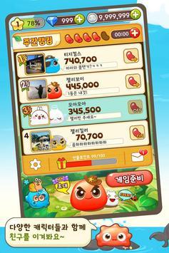 모아모아 모아팡 for Kakao screenshot 13