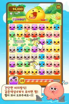 모아모아 모아팡 for Kakao screenshot 2