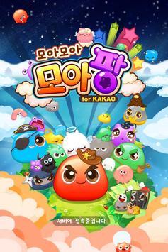 모아모아 모아팡 for Kakao screenshot 6