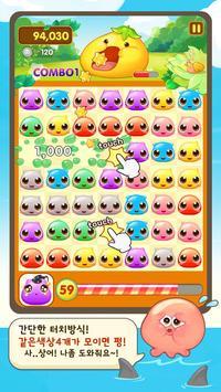 모아모아 모아팡 for Kakao screenshot 8
