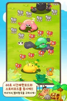 모아모아 모아팡 for Kakao screenshot 9