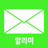 알리미콜백2 icon
