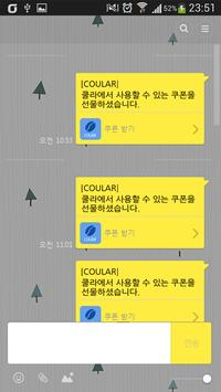 COULAR  : 쿨라 apk screenshot