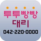 대전 투투빵빵대리 icon