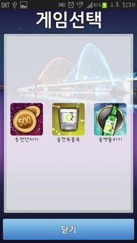 대전 투투빵빵대리 screenshot 1
