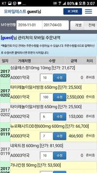 의약품주문-모바일스피드팜(코스텍) apk screenshot