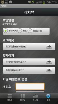 캐치뷰 apk screenshot