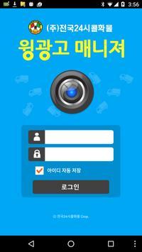 전국24시콜 윙광고어플입니다. poster
