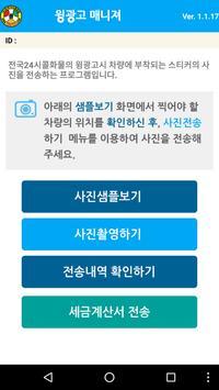 전국24시콜 윙광고어플입니다. apk screenshot