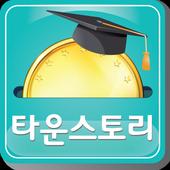 캠퍼스 타운스토리 icon