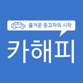 카해피 - 김늘메와 함께하는 행복한 중고차 쇼핑몰 icon