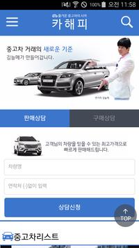 카해피 - 김늘메와 함께하는 행복한 중고차 쇼핑몰 poster