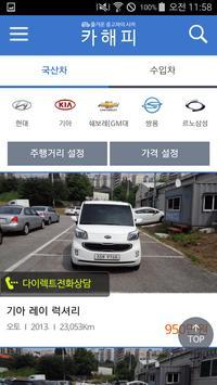 카해피 - 김늘메와 함께하는 행복한 중고차 쇼핑몰 apk screenshot