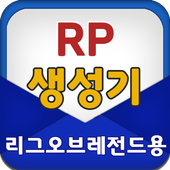 RP 생성기(채굴기) - 리그오브레전드용(롤) icon