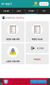 RP 생성기(채굴기) - 리그오브레전드용(롤) apk screenshot