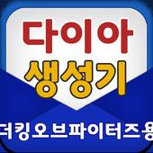 다이아 생성기 - 더킹오브파이터즈98용 icon