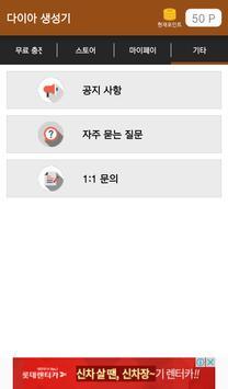 다이아 생성기 - 더킹오브파이터즈98용 apk screenshot