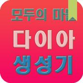 다이아생성기 - 모두의마블용 icon