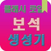 보석생성기 - 클래시로얄용 icon
