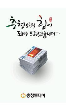 충청투데이 poster
