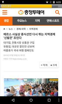 충청투데이 apk screenshot