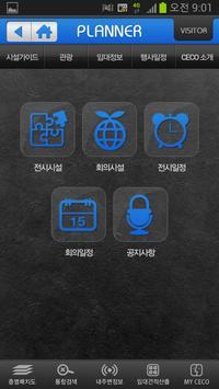 창원컨벤션센터(CECO) screenshot 1