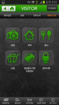 창원컨벤션센터(CECO) screenshot 2
