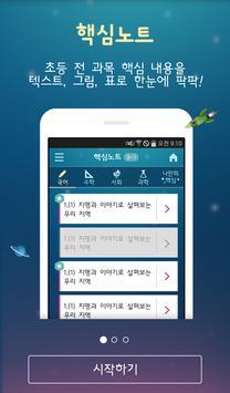 해법특공대 poster