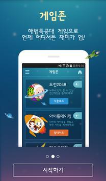해법특공대 apk screenshot