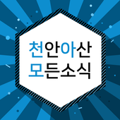 천안아산모든소식 icon