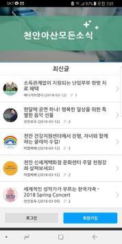 천안아산모든소식 screenshot 1