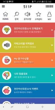 천안아산모든소식 screenshot 3