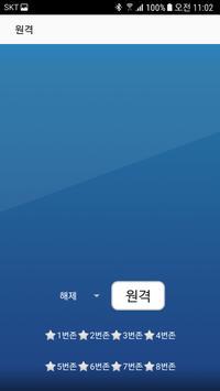 홈케어 apk screenshot