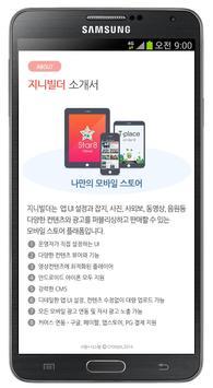 지니빌더 apk screenshot
