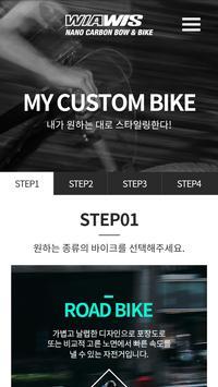 커스텀 바이크 - 나만의 자전거 스타일 screenshot 2