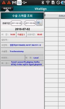 SMART EMR (only GalaxyTab ) apk screenshot