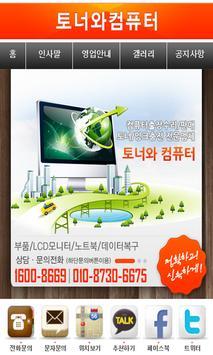 계산동 작전동 부평동 컴퓨터출장수리 판매 토너와컴퓨터 poster