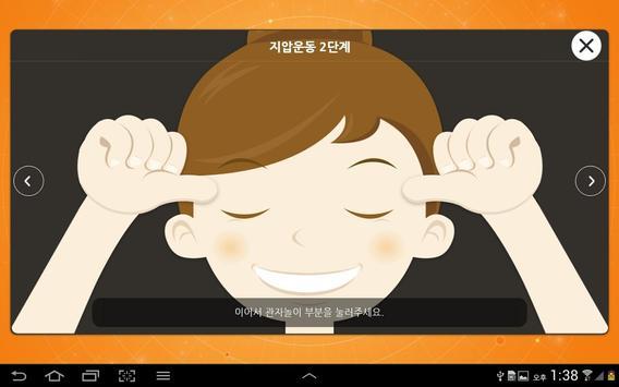 비젼 아이디 apk screenshot