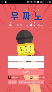 우짜노 (우리동네 공짜 노래방) poster