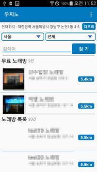 우짜노 (우리동네 공짜 노래방) screenshot 1